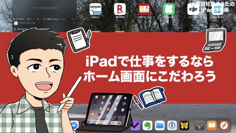 iPadで快適に仕事をするためのホーム画面運用