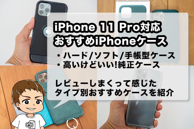 iPhone 11 Proケースのおすすめ