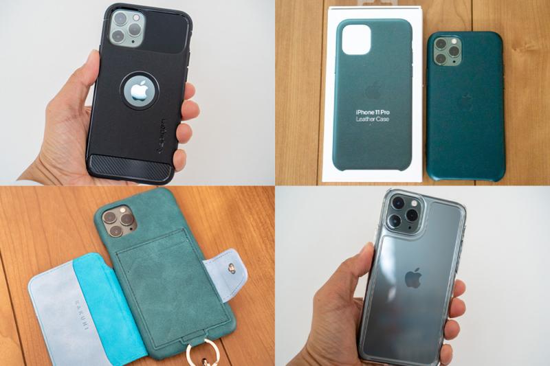 おすすめのiPhone 11 Proケース