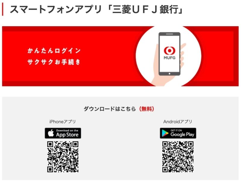 三菱UFJ銀行のワンタイムパスワードアプリ