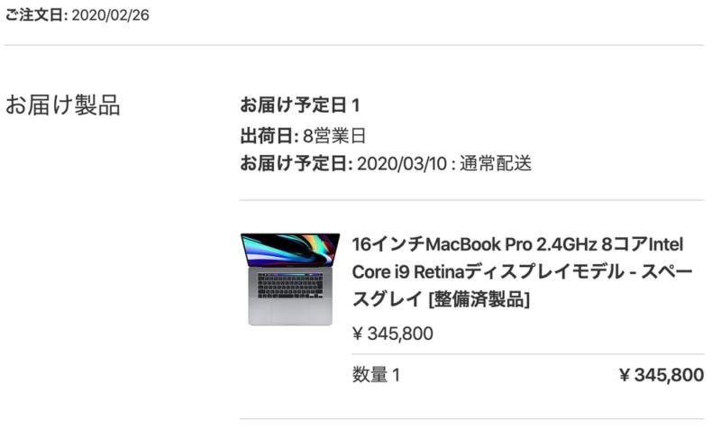 整備済品で購入した16インチMacBook Pro