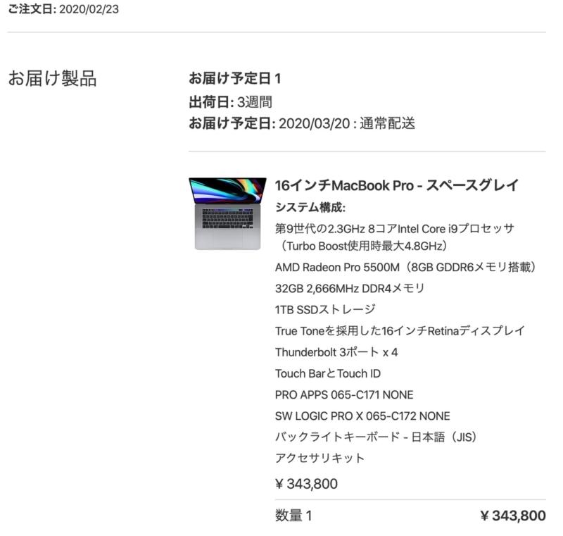 新品でオーダーした16インチMacBook Pro