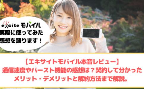 エキサイトモバイル 本音レビュー ゆりちぇるアイキャッチ