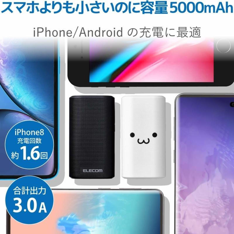 エレコム モバイルバッテリー 5000mAh EC-C01BK