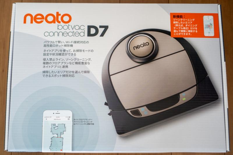 「ネイト Botvac D7 Connected(BV-D701)」パッケージ