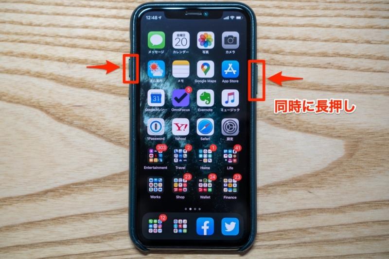 iPhone X系の電源オフ方法
