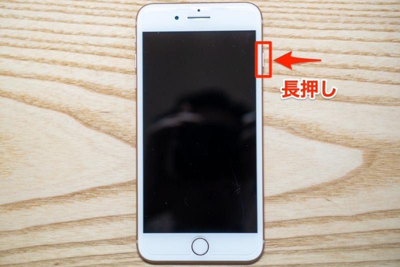 iPhone 8までの電源OFF