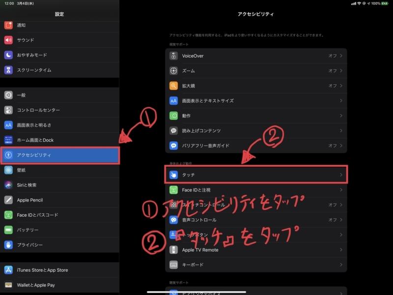 iPadにマウスポインタを表示させる設定1