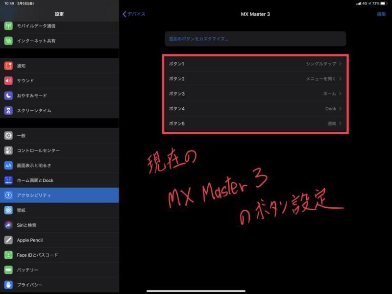 MX Master3のボタン設定