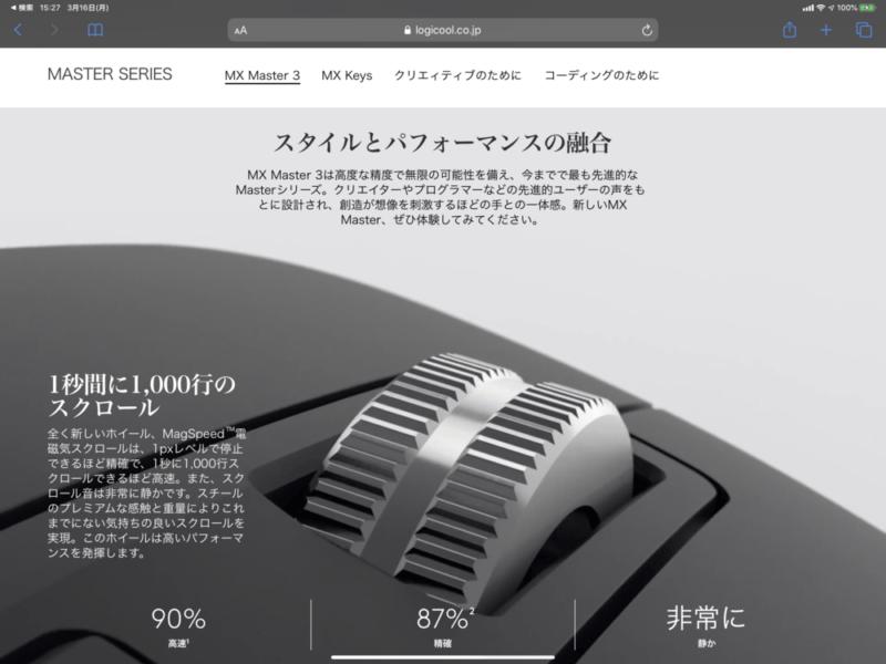 iPadのために作られたのか?と錯覚するほどiPadと相性の良い電磁気スクロール