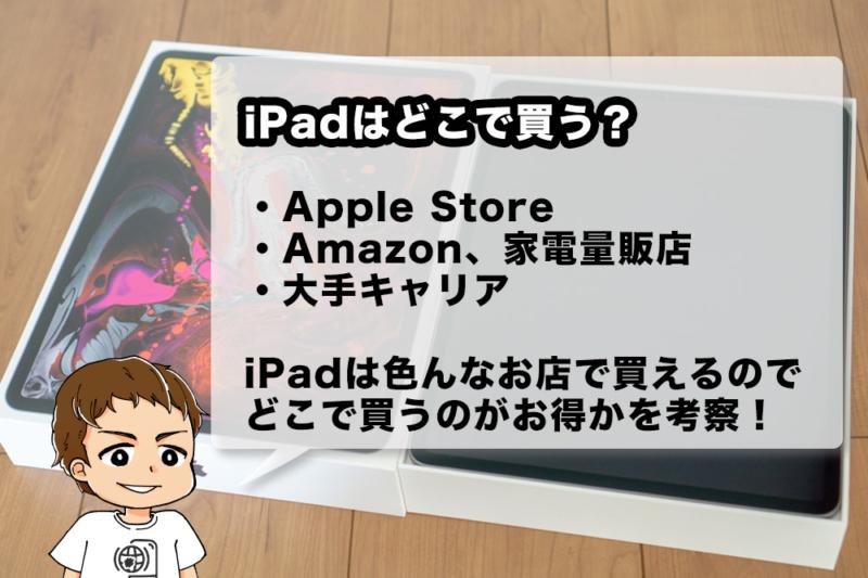 iPadはどこで買うのが安い