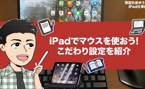 iPadでBluetoothマウスを使うためのこだわり設定