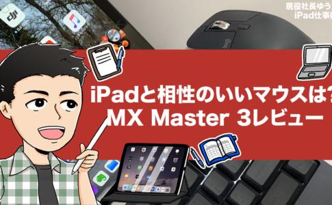 「Logicool MX Master 3」のiPadでの使い勝手を検証