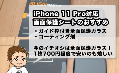 iPhone 11 Proのおすすめ画面保護シート