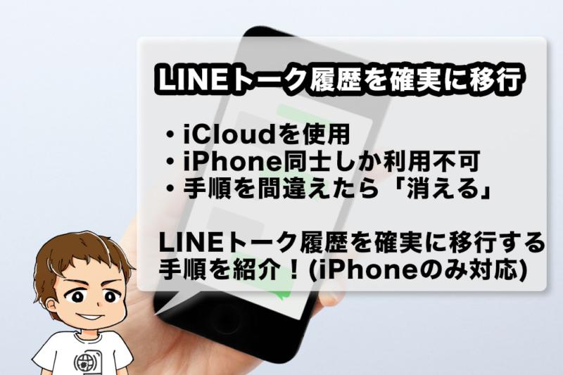 iPhoneの機種変更時にLINEモバイルトーク履歴を確実に移行する方法