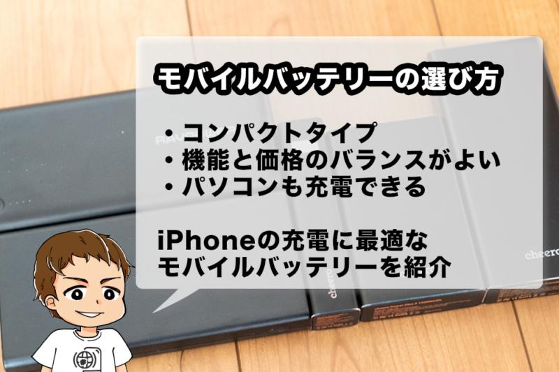 iPhoneで使いやすいモバイルバッテリーのおすすめ