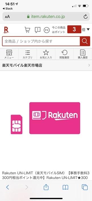 【Rakuten UN-LIMIT】楽天モバイル楽天市場店