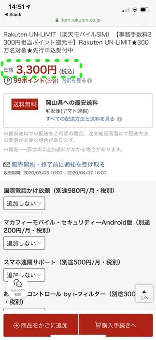 【Rakuten UN-LIMIT】3,300円