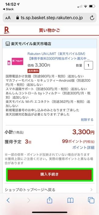 【Rakuten UN-LIMIT】購入手続き