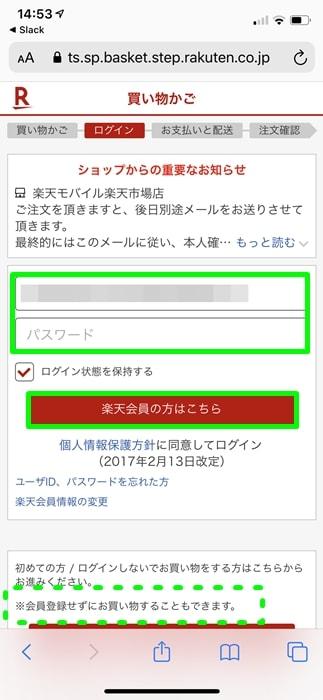 【Rakuten UN-LIMIT】楽天ユーザIDとパスワードでログイン