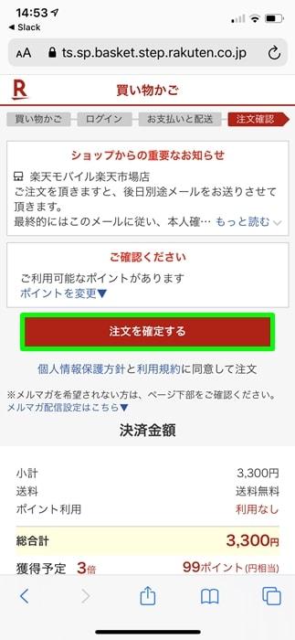 【Rakuten UN-LIMIT】注文を確定する