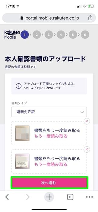 【Rakuten UN-LIMIT】本人確認書類のアップロード