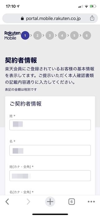 【Rakuten UN-LIMIT】契約者情報