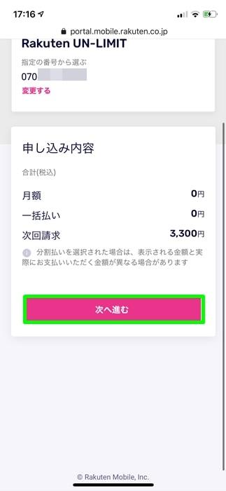 【Rakuten UN-LIMIT】電話番号の選択
