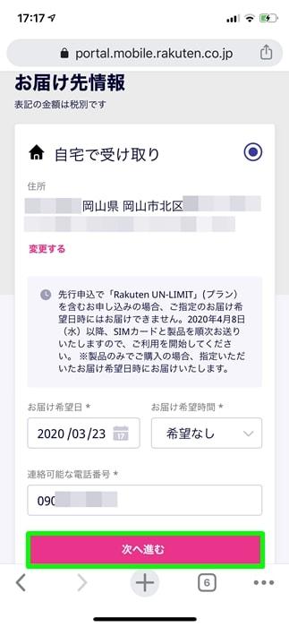 【Rakuten UN-LIMIT】届け先情報