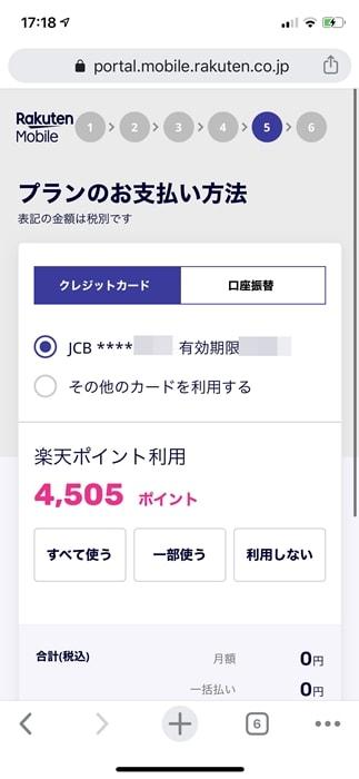 【Rakuten UN-LIMIT】プランの支払方法