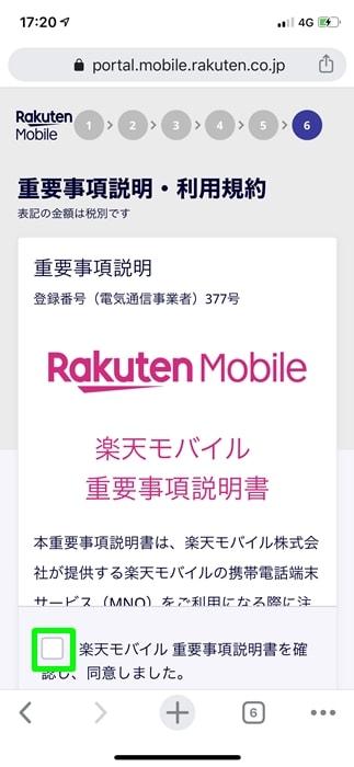 【Rakuten UN-LIMIT】重要事項説明・利用規約