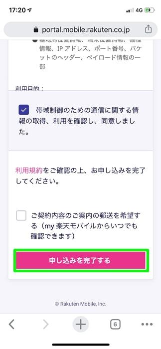 【Rakuten UN-LIMIT】申し込みを完了する