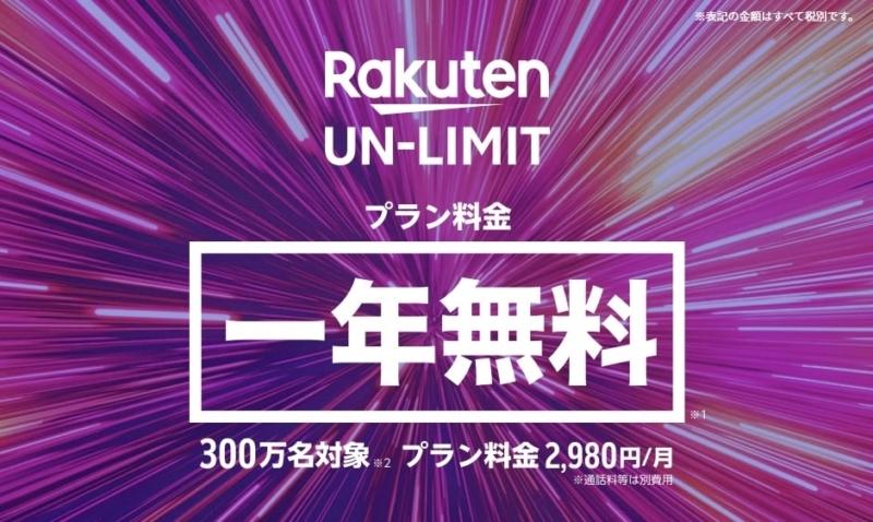 【Rakuten UN-LIMIT】