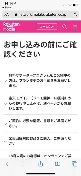 【Rakuten UN-LIMIT】お申し込みの前にご確認ください