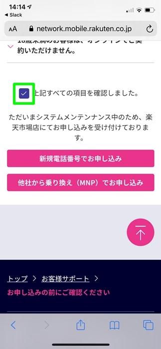 【Rakuten UN-LIMIT】新規電話番号・乗り換え・移行を選ぶ