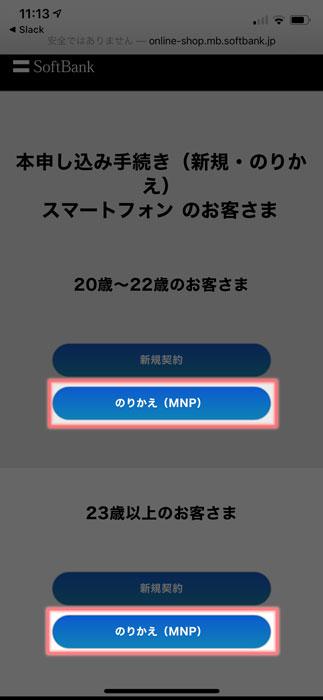 【Softbank:MNP申込】のりかえ(MNP)