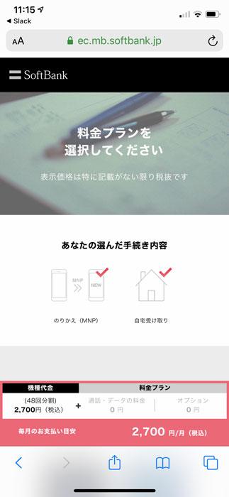 【Softbank:MNP申込】さまざまな情報を入力していく