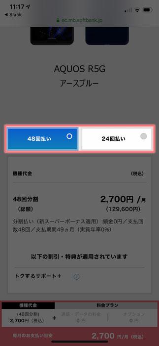 【Softbank:MNP申込】48回払いか24回払いを選ぶ