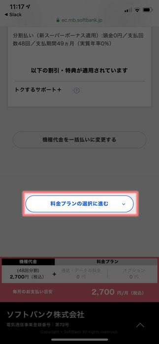 【Softbank:MNP申込】料金プランの選択に進む