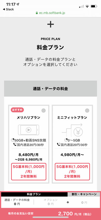 【Softbank:MNP申込】料金プランなどがでてくる