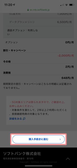 【Softbank:MNP申込】購入手続きに進む