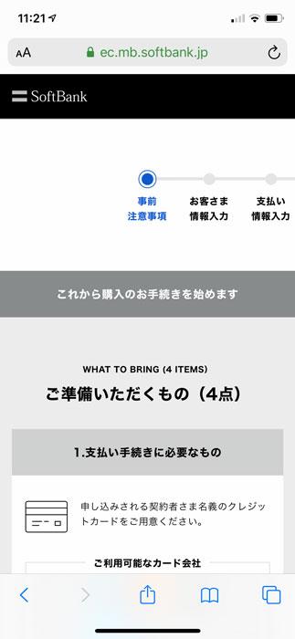 【Softbank:MNP申込】準備するもの