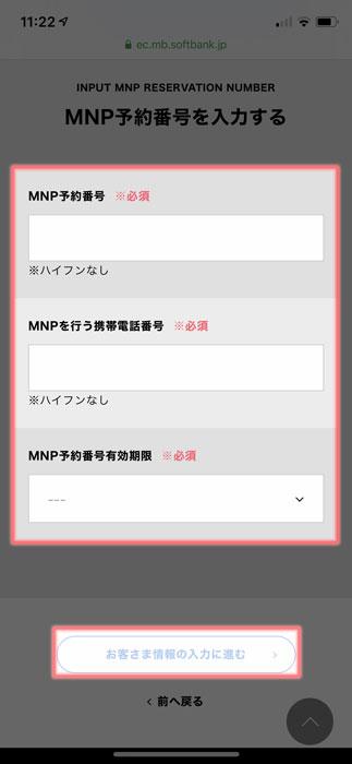 【Softbank:MNP申込】MNP予約番号を入力する