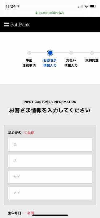 【Softbank:MNP申込】お客様情報の入力