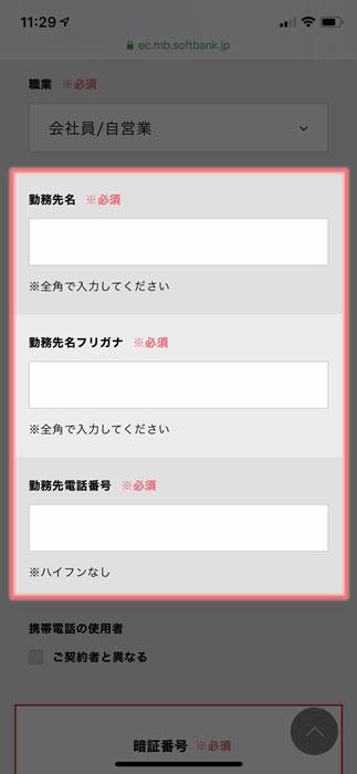 【Softbank:MNP申込】勤務先名など