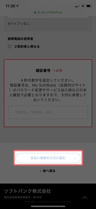 【Softbank:MNP申込】暗証番号を入力