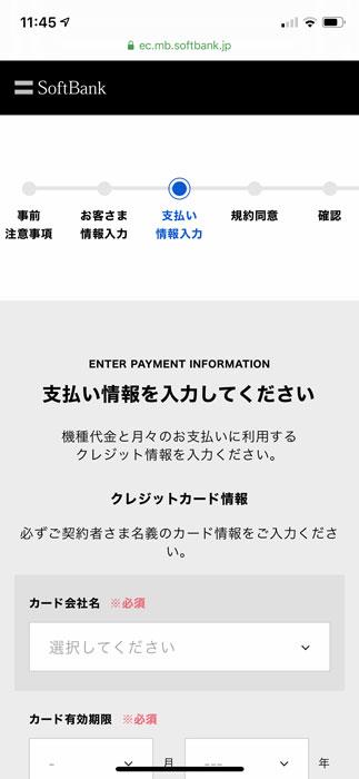 【Softbank:MNP申込】支払情報の入力