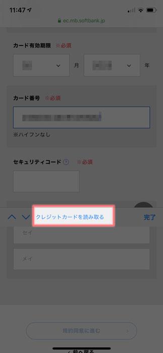 【Softbank:MNP申込】クレジットカードの読み取り