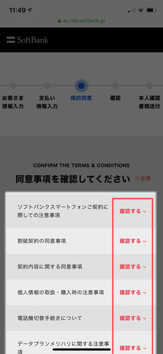 【Softbank:MNP申込】同意事項の確認