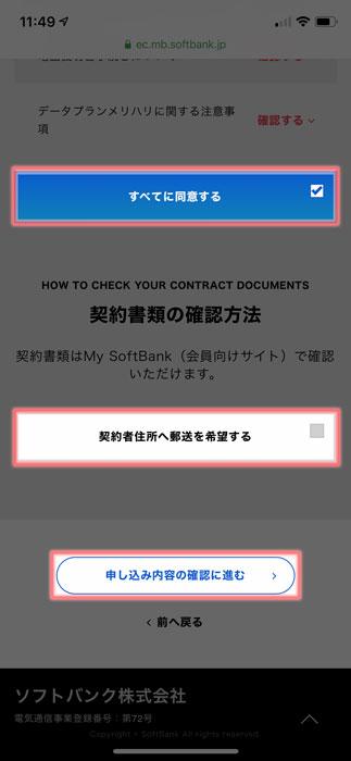 【Softbank:MNP申込】すべてに同意する